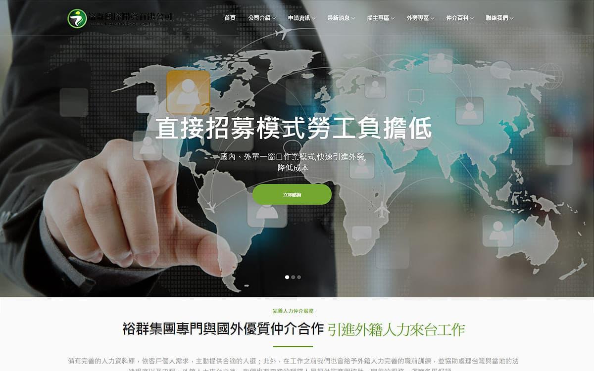網頁設計作品介紹