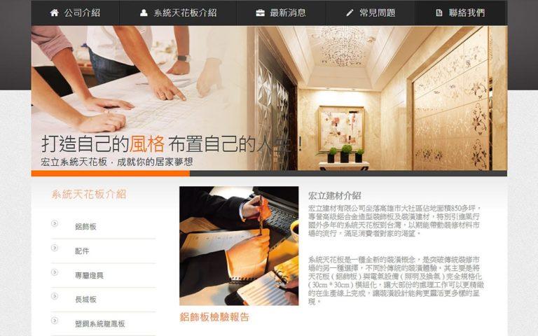 網頁設計-系統天花板-宏立建材