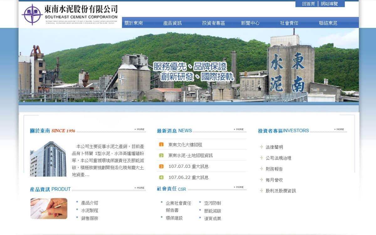 東南水泥股份有限公司-網頁設計