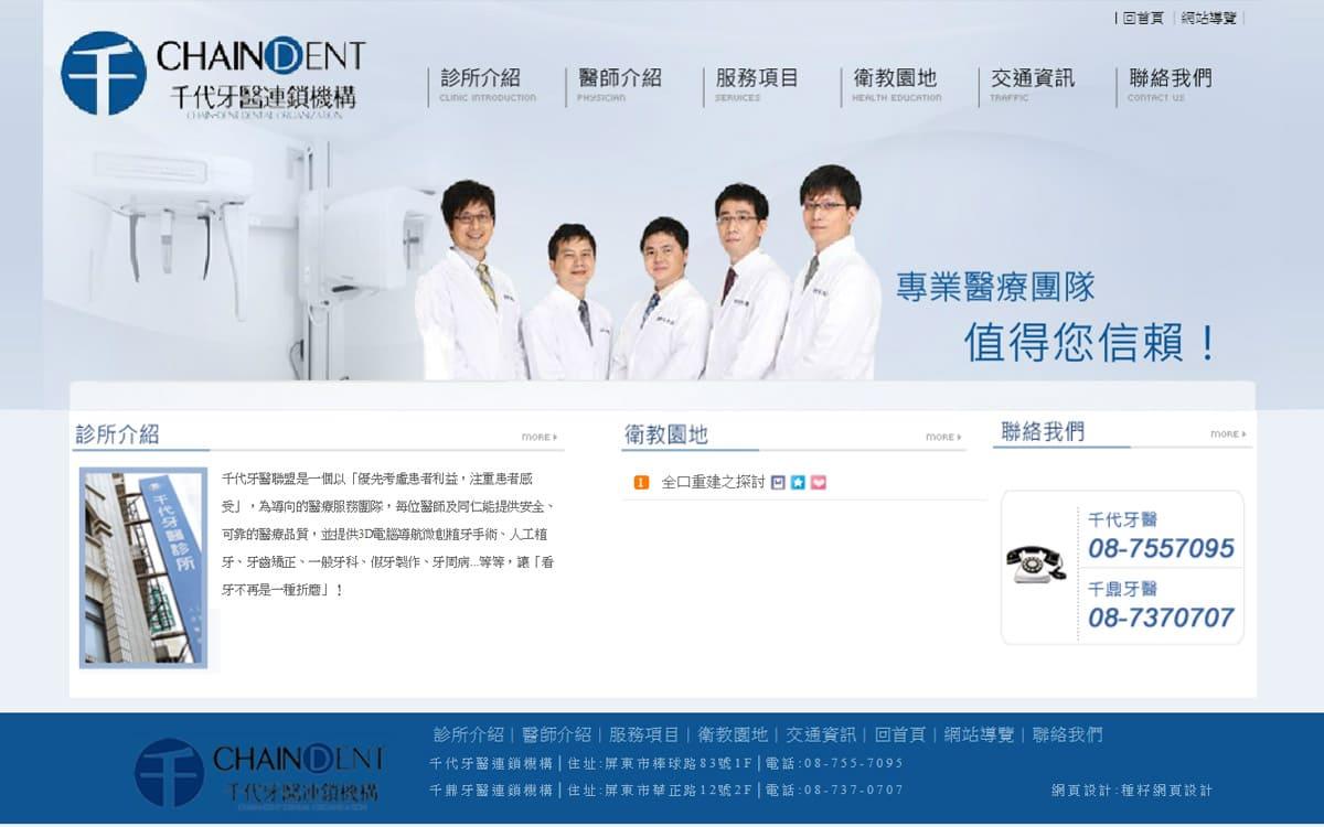 屏東植牙-千代牙醫連鎖機構-網頁設計