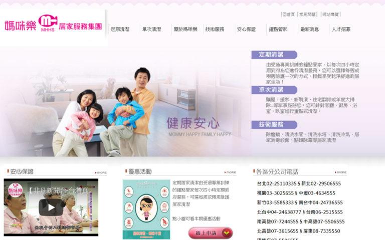 媽咪樂居家清潔集團-台北-網頁設計
