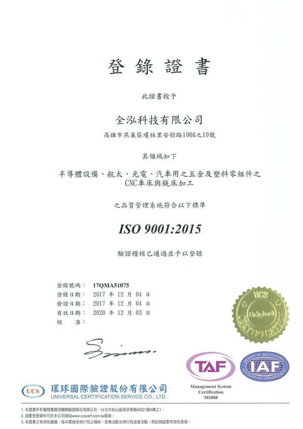 全泓科技有限公司 ISO 9001 證書
