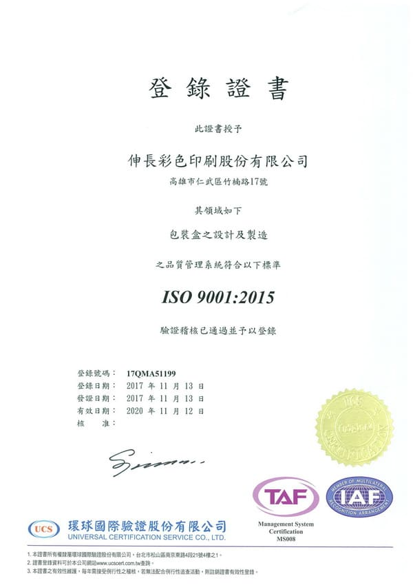 伸長彩色印刷股份有限公司 ISO 9001 證書