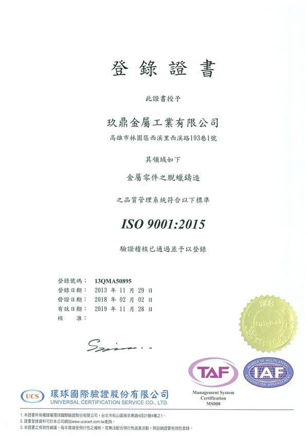 玖鼎金屬工業有限公司 ISO 9001 證書