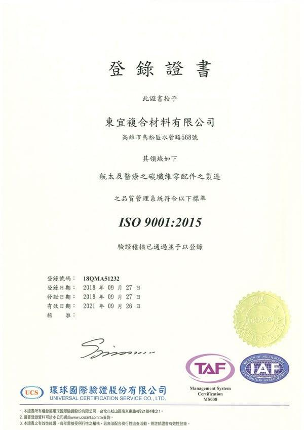 東宜複合材料股份有限公司ISO 9001 證書