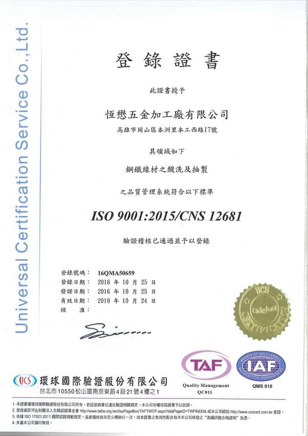 恆懋五金加工廠有限公司ISO 9001 證書