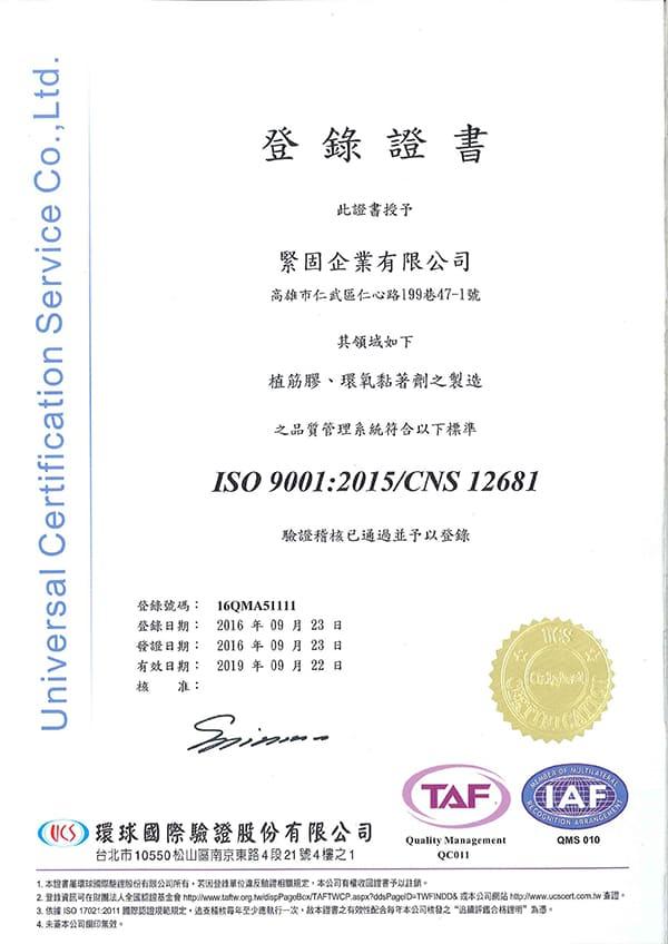 緊固企業公司 ISO 9001 證書