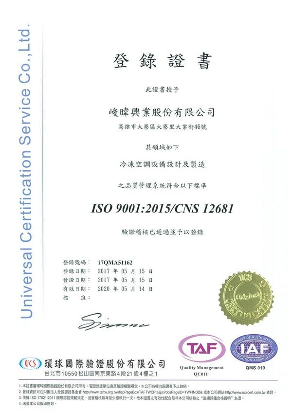 峻暐興業股份有限公司 ISO 9001 證書