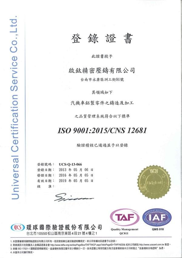 啟鈦精密壓鑄有限公司ISO 9001 證書
