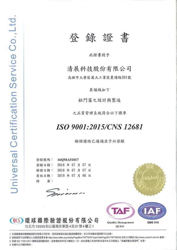清展科技股份有限公司 ISO 9001 證書