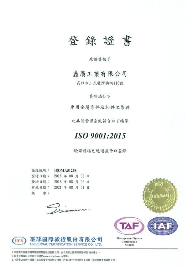 鑫廣工業有限公司 ISO 9001 證書