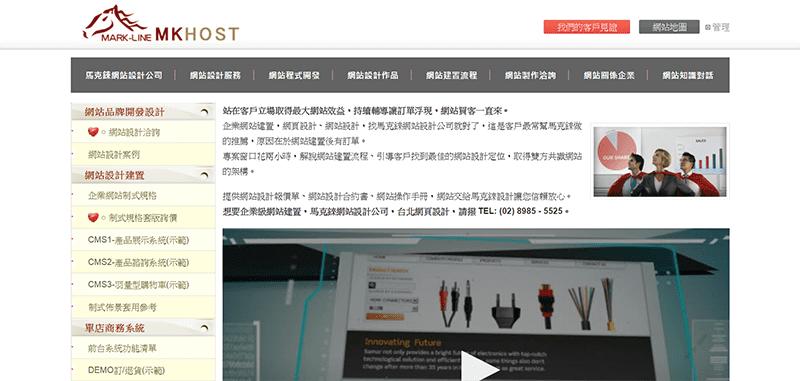 網站設計:台北長期配合夥伴