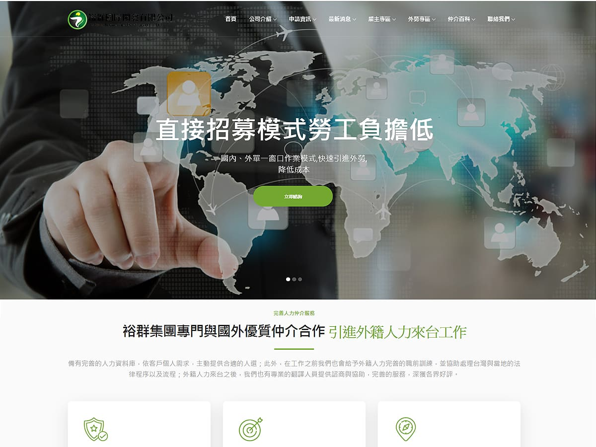 RWD網頁設計-裕群國際開發有限公司