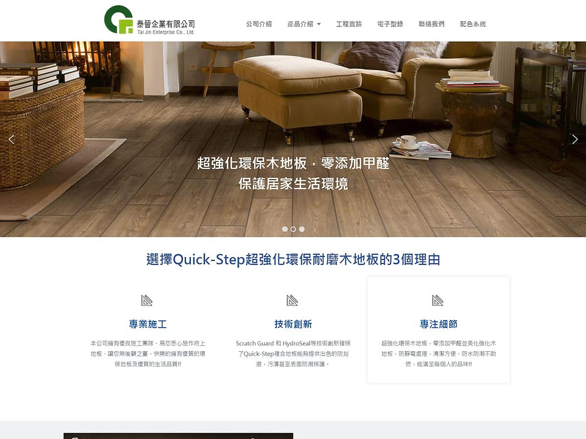 RWD網頁設計-Quickstep超耐磨木地板-泰晉地板