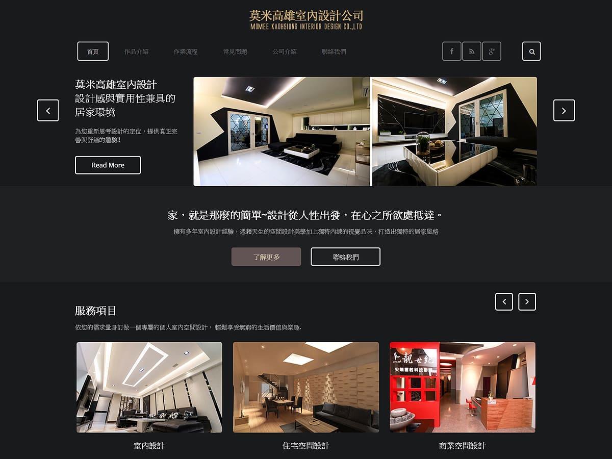 網頁設計作品-莫米高雄室內設計