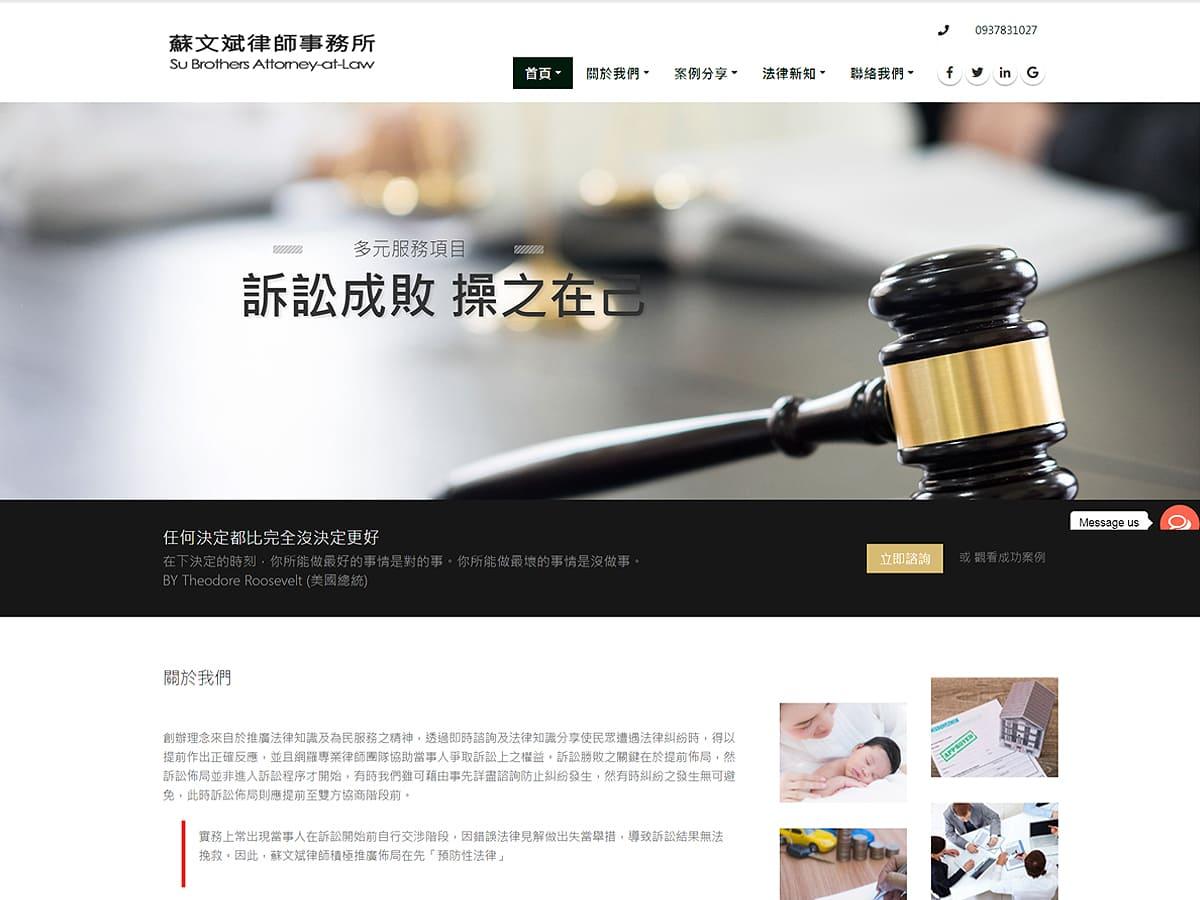 RWD網頁設計-蘇文斌律師事務所