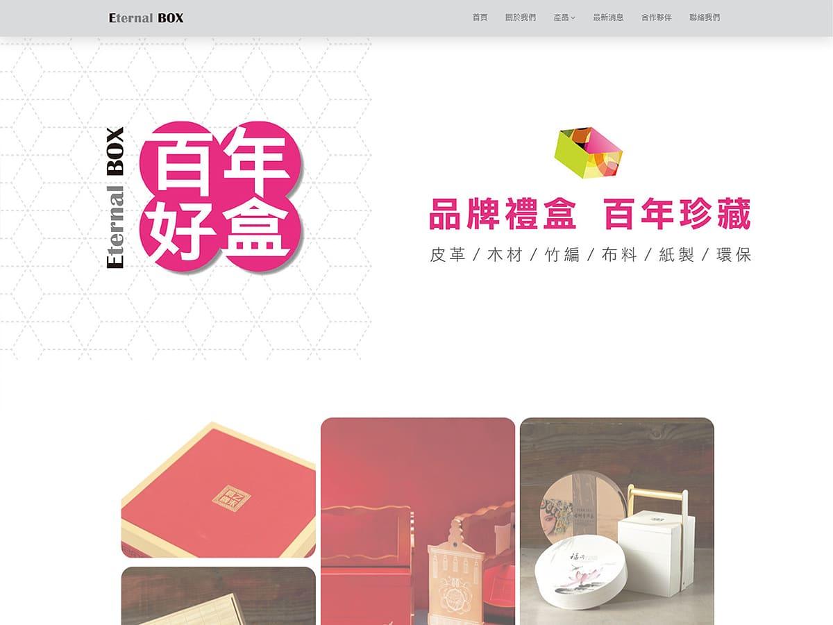 RWD網頁設計-百年好盒