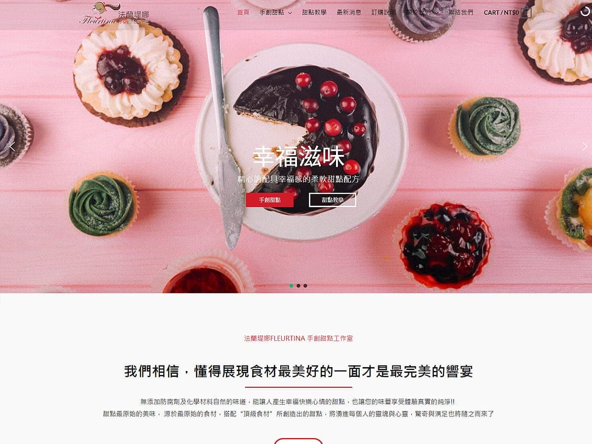 RWD網頁設計-法蘭堤娜手創甜點工作室