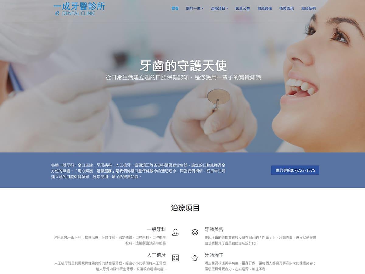 RWD網頁設計-高雄一成牙醫診所