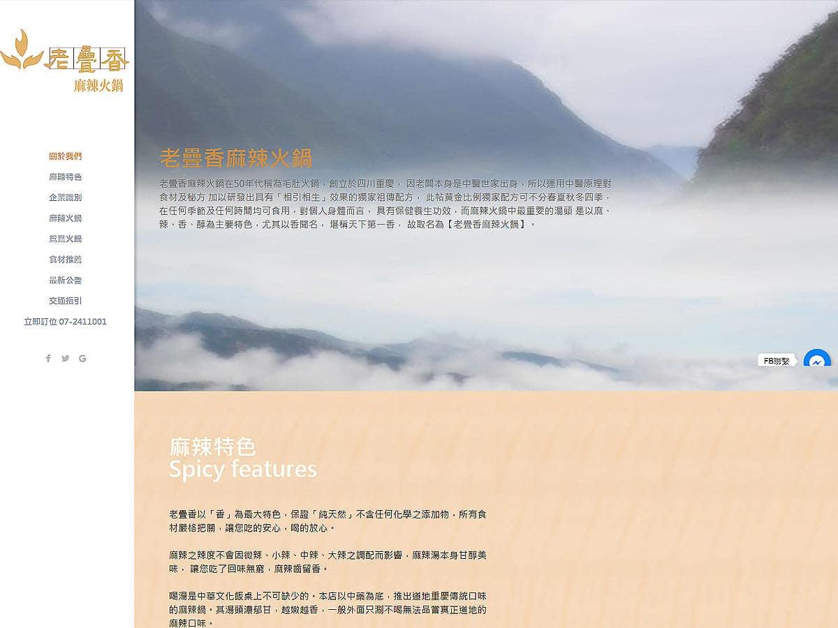 RWD網頁設計-老疊香麻辣火鍋