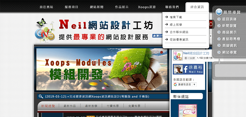 網站設計:台南長期配合夥伴
