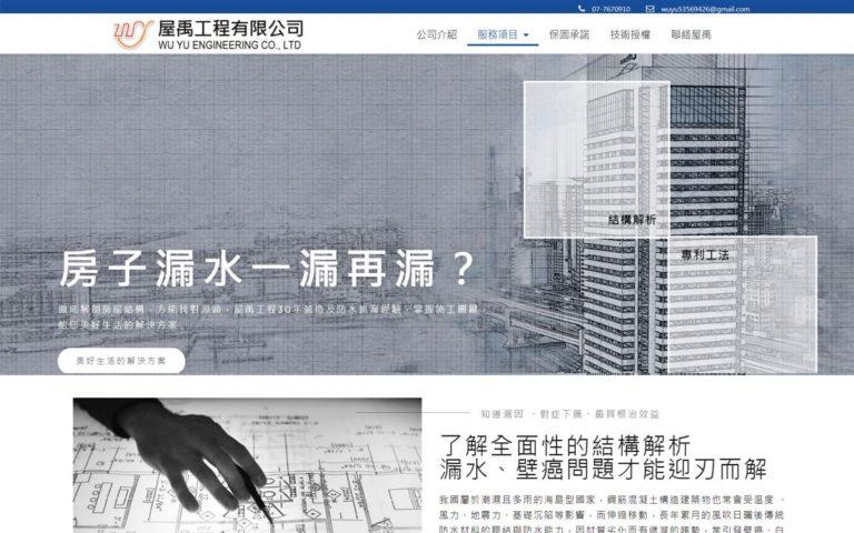 RWD網頁設計-屋禹工程高雄抓漏