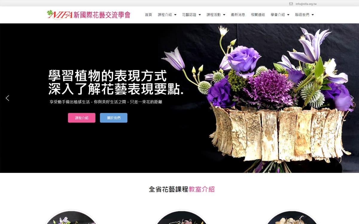 RWD網頁設計-新國際花藝交流學會