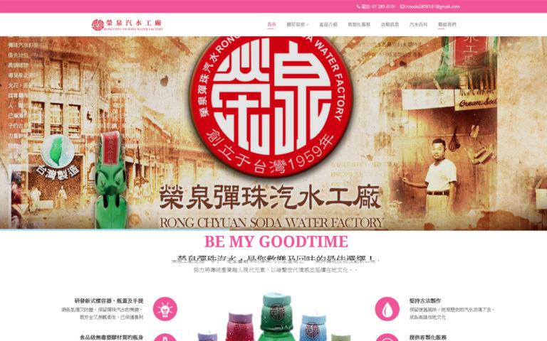 RWD網頁設計-榮泉彈珠汽水