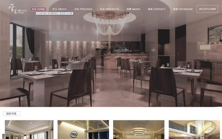 台北室內設計‧常玉國際設計工程有限公司