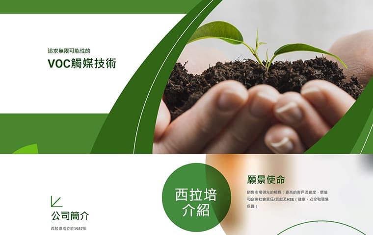 VOC觸媒-西拉培提供高性能的排氣淨化觸媒、脫臭觸媒、氧化觸媒