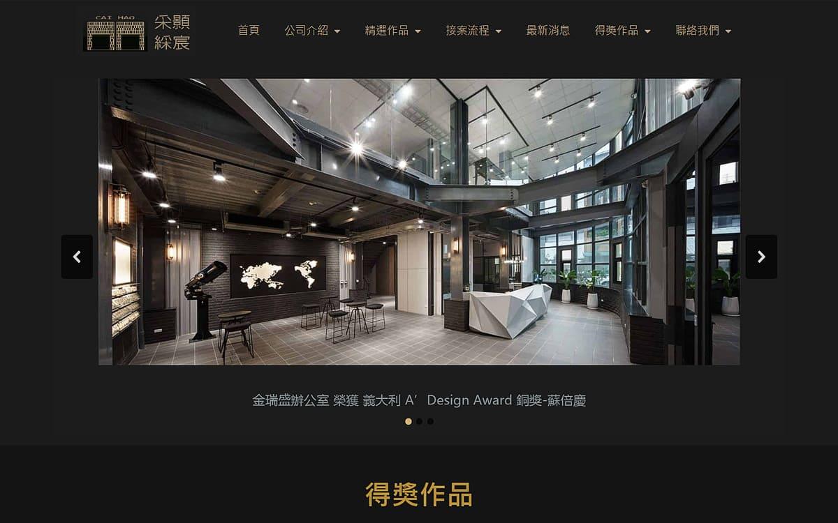 采顥高雄室內設計