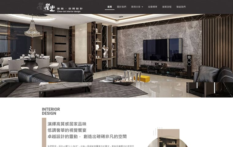 瞿堂室內設計-高雄室內設計|卓越設計的靈動,創造出磅礡非凡的空間