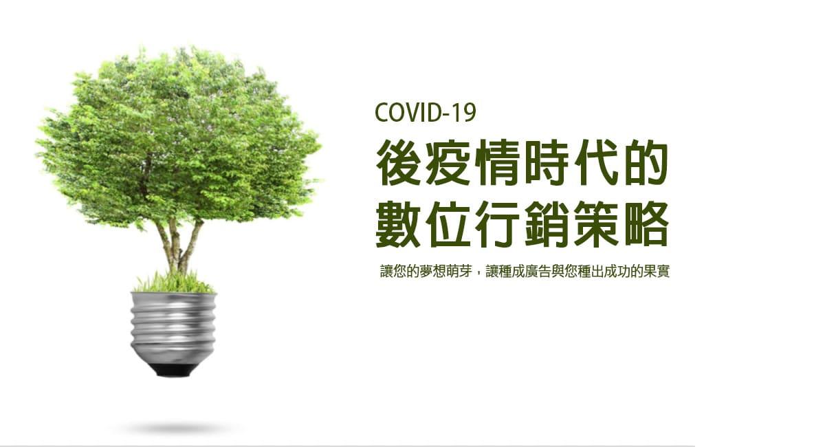 COVID-19後疫情時代的數位行銷策略