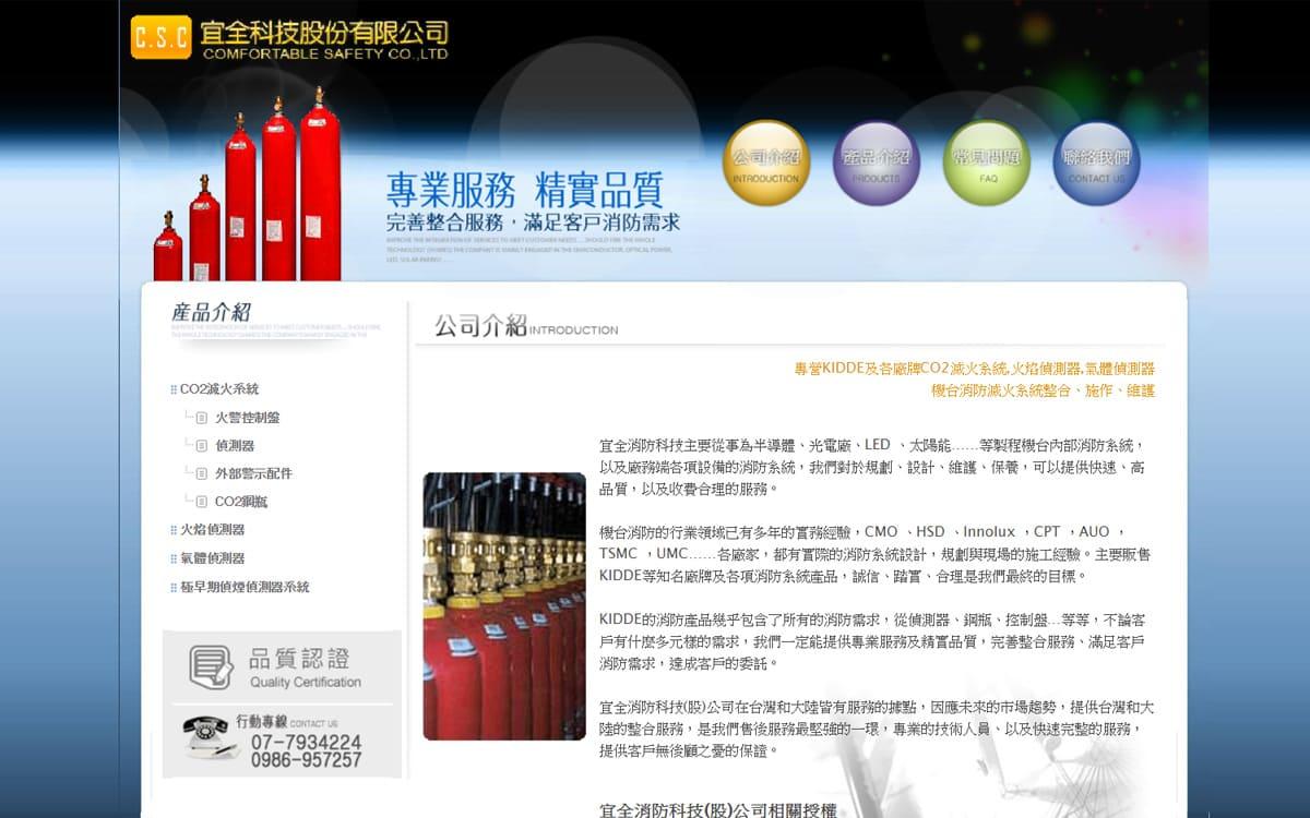 Csc Globe-宜全科技-網頁設計作品