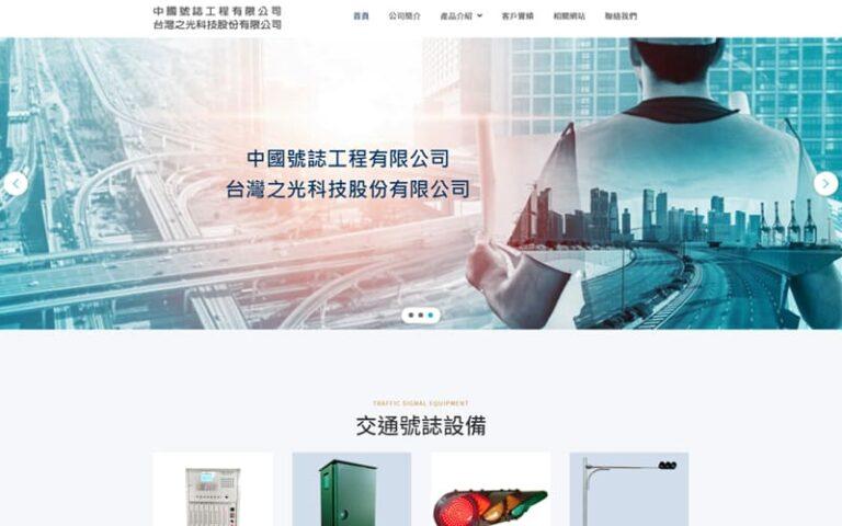 中國號誌工程有限公司