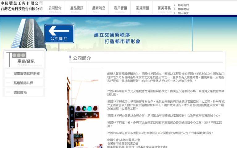 中國號誌工程有限公司-網頁設計作品