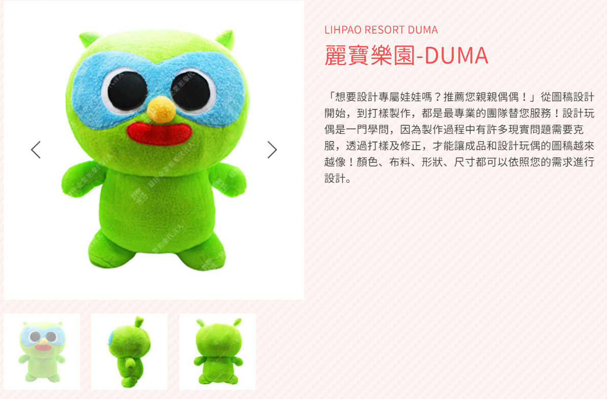 Duma 麗寶樂園吉祥物