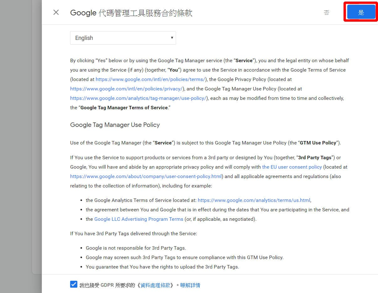 Step 3 同意Google Tag Manager的條款