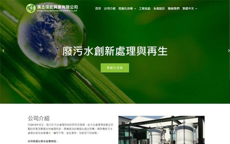 RWD網頁設計-廣丞環能污水處理-網站設計