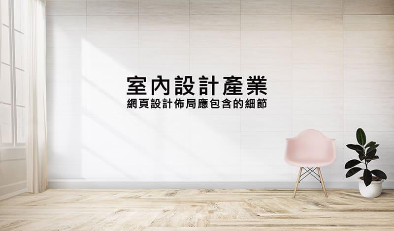 室內設計產業的網頁設計佈局應包含細節