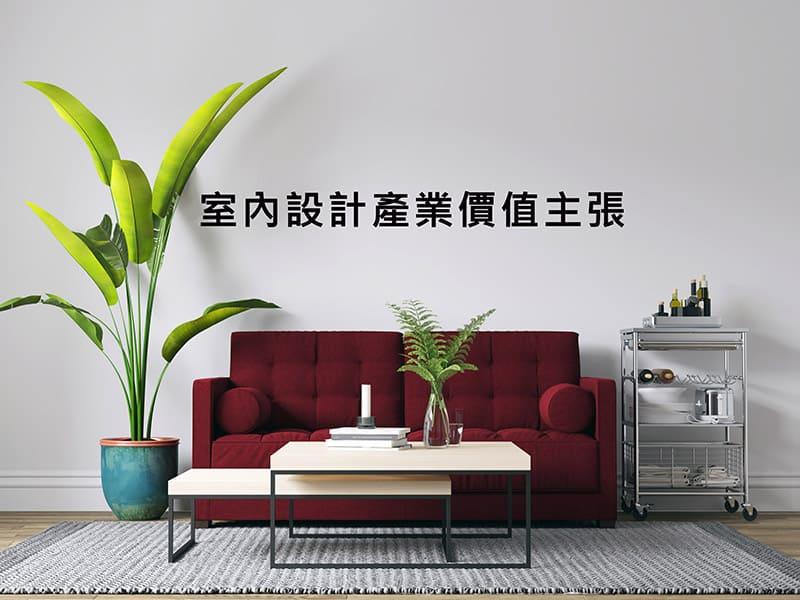 室內設計產業價值主張