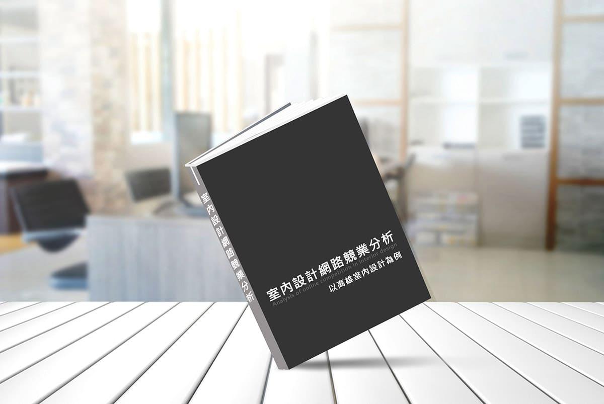 室內設計網路競業分析-免費數位行銷電子書下載