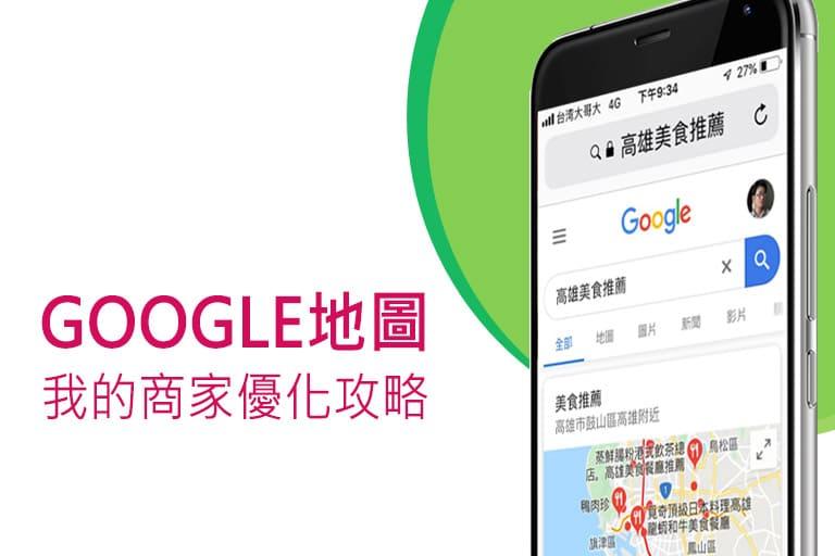 Google地圖-我的商家優化攻略