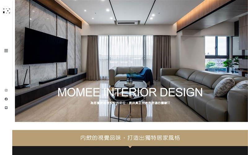 莫米室內設計公司-高雄室內設計和台南室內設計的專業設計團隊