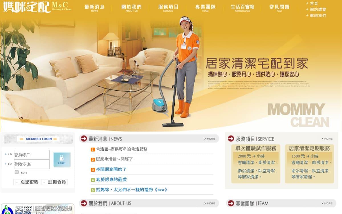 媽咪宅配居家清潔公司-網頁設計作品