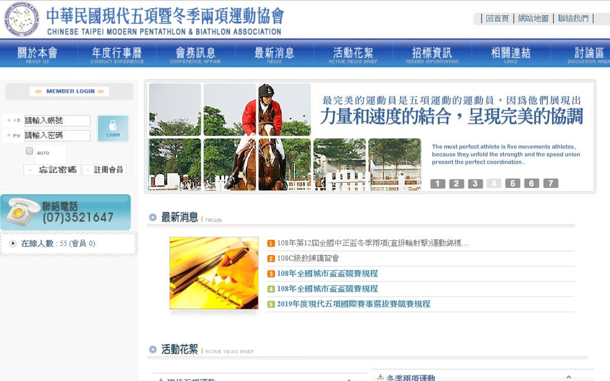 中華民國現代五項暨冬季兩項運動協會-網頁設計作品