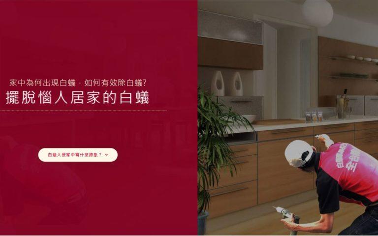 高雄除蟲-全台除蟲公司-銷售頁網頁設計-種成廣告網頁設計