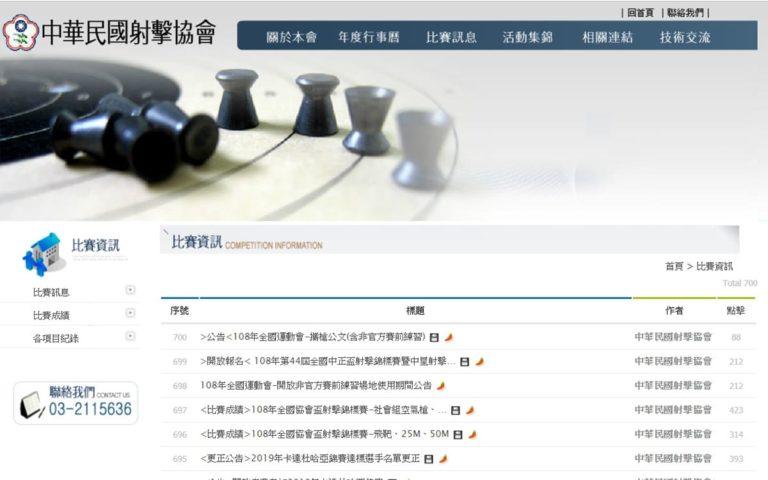 中華民國射擊協會-網頁設計作品
