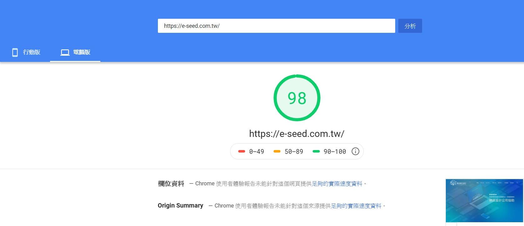 網站速度檢測