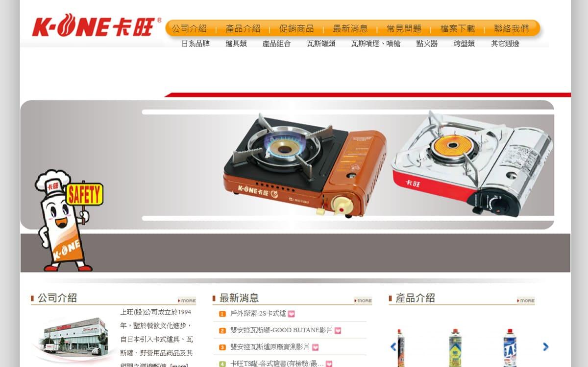 上旺卡式瓦斯爐-網頁設計作品